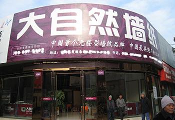大自然墙布加盟店展示(三)