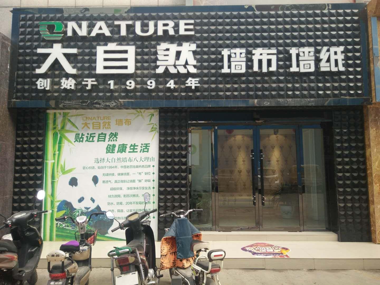 大自然墙布加盟店展示5