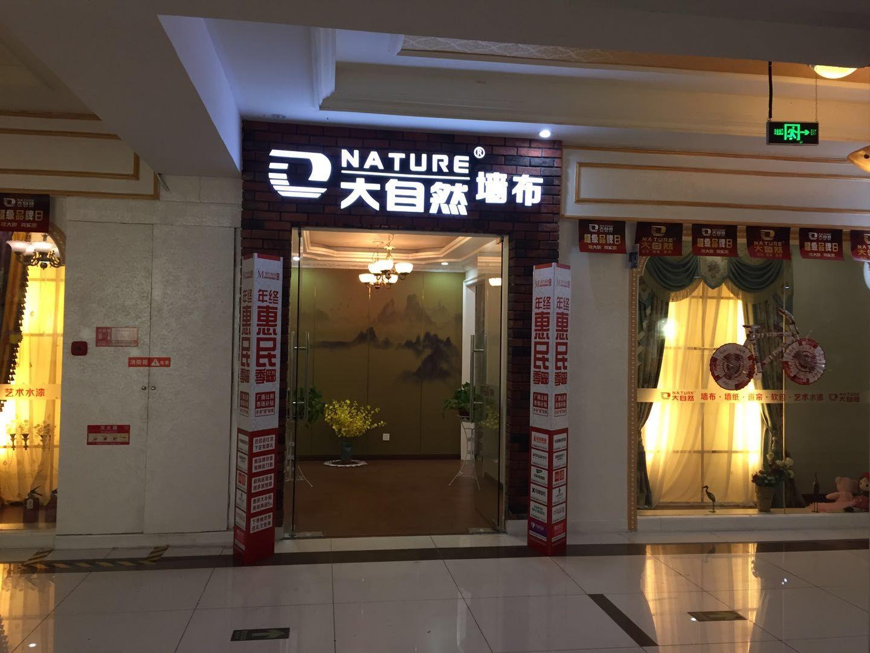 大自然墙布加盟店展示8