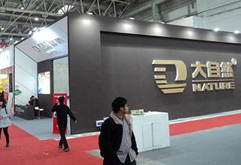 大自然墙纸北京展销会
