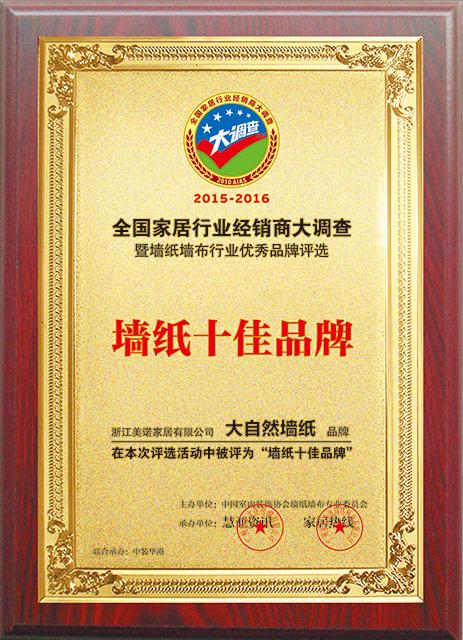 大自然墙布中国墙纸行业十佳品牌