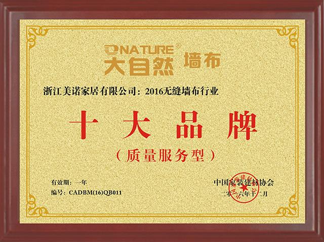 大自然墙布中国墙布行业十大品牌(质量服务型)