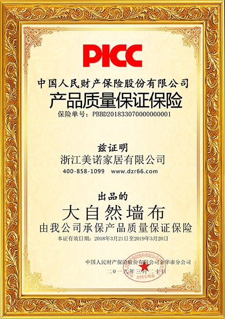 PICC承保墙布品牌