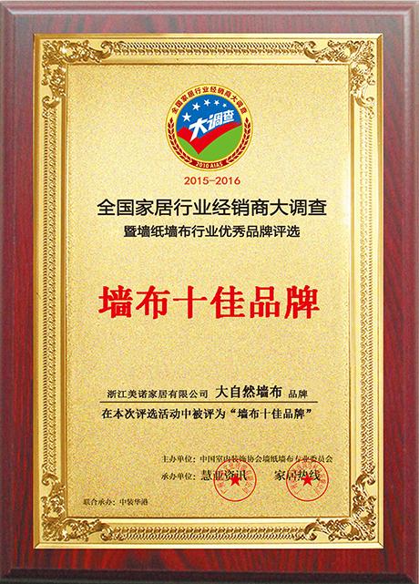大自然墙布中国墙布行业十佳品牌