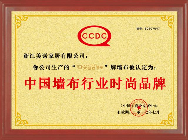 大自然墙布中国墙布行业时尚品牌